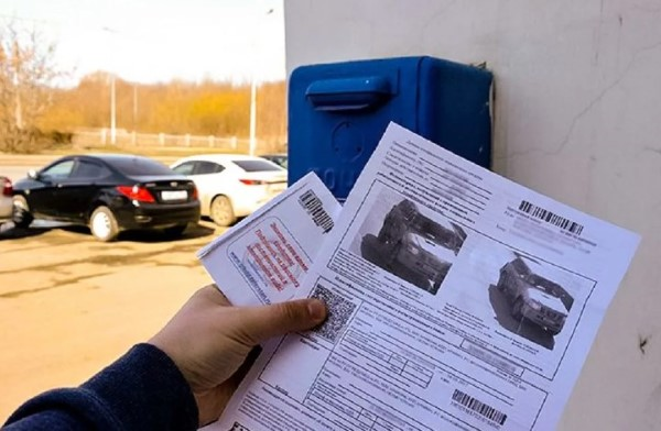 штраф от гибдд по почте