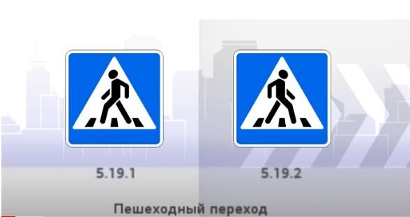 знаки 5.19.1 и 5.19.2